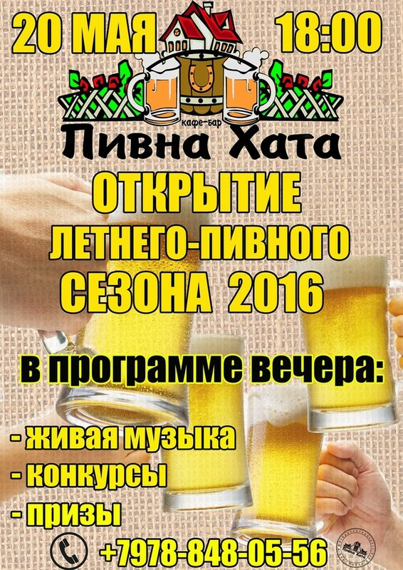 20 maja otkrytie letnego-pivnogo sezona 2016 v kafe-bare Pivna Hata.jpg