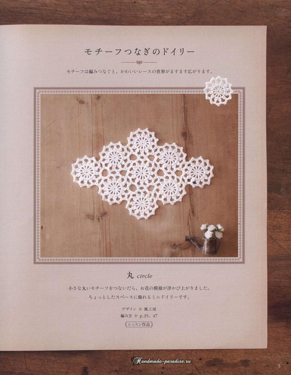 Журнал Motif & Edging of Crochet Lace 2010. Вязание крючком