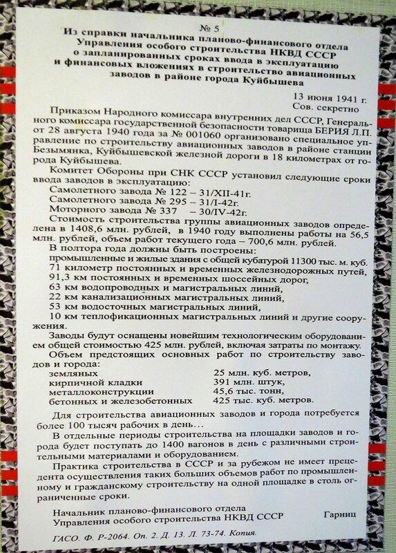 Музей завода 18 037.JPG
