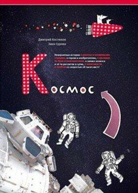 Надо прочитать: 10 детских книг о науке и познании мира
