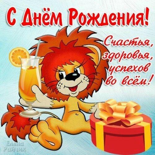 С днем рождения поздравление ахуенное