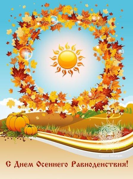 Поздравления с днем осеннего равноденствия