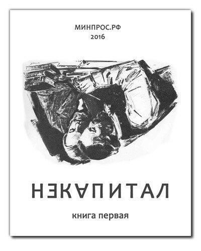 Обложка. Некапитал. Книга первая. Роман Духанин. 2016. Минпрос.РФ