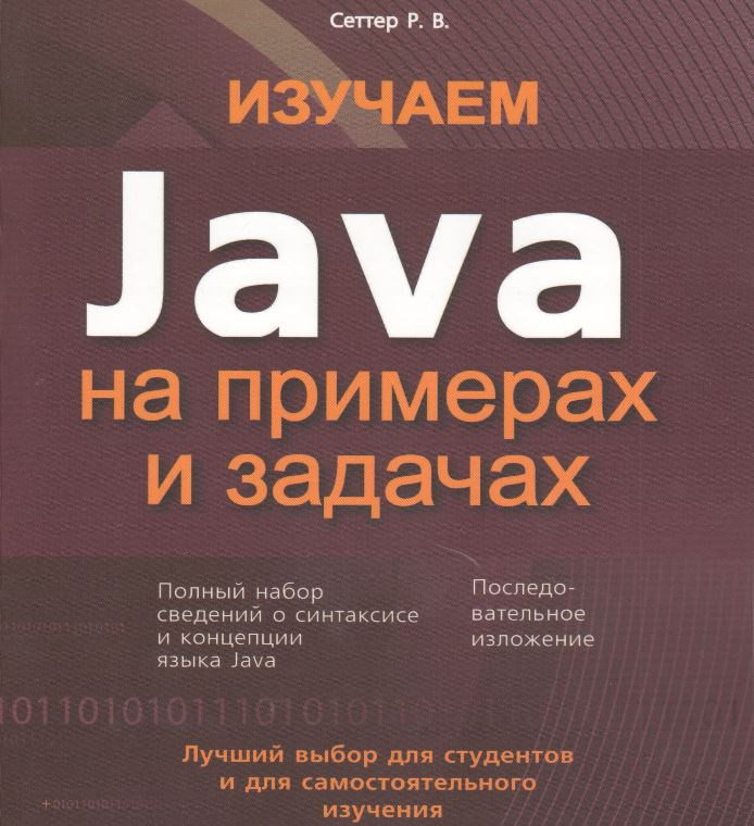 Java на примерах и задачах (2016)