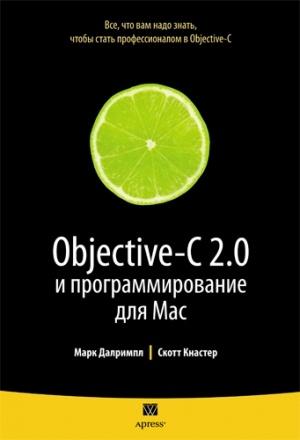Аудиокнига Objective-C 2.0 и программирование для Mac - Далримпл М., Кнастер С.