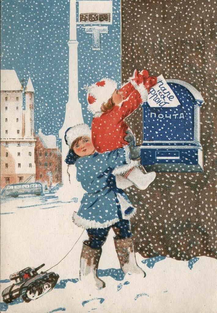 Почтовая открытка СССР