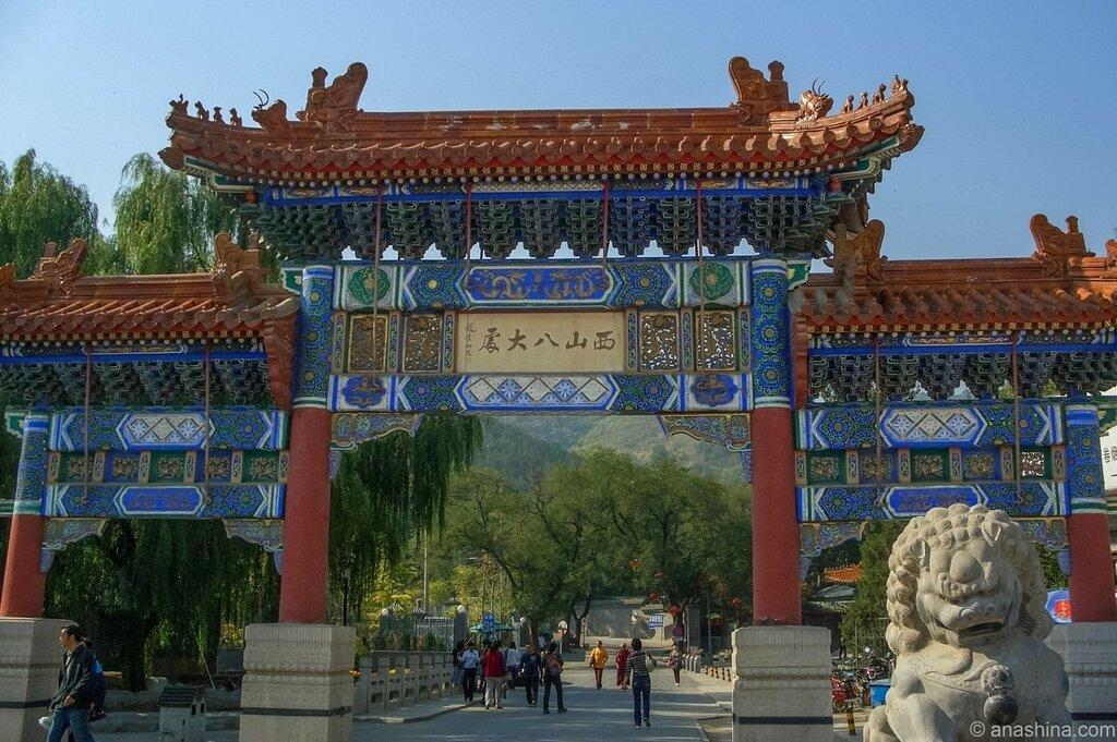 Вход в Бадачу, Пекин