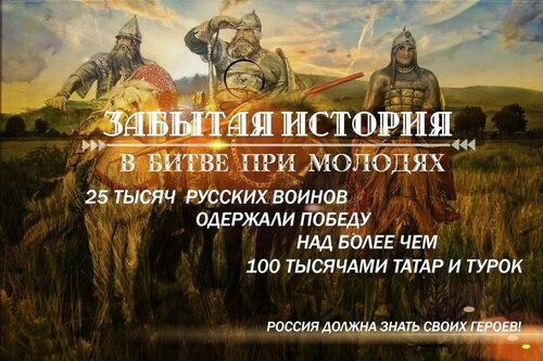О битве при Молодях. 1572 год.