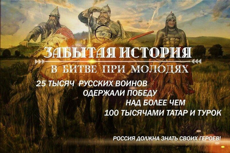 О битве при Молодях. 1572 год. (13).jpg