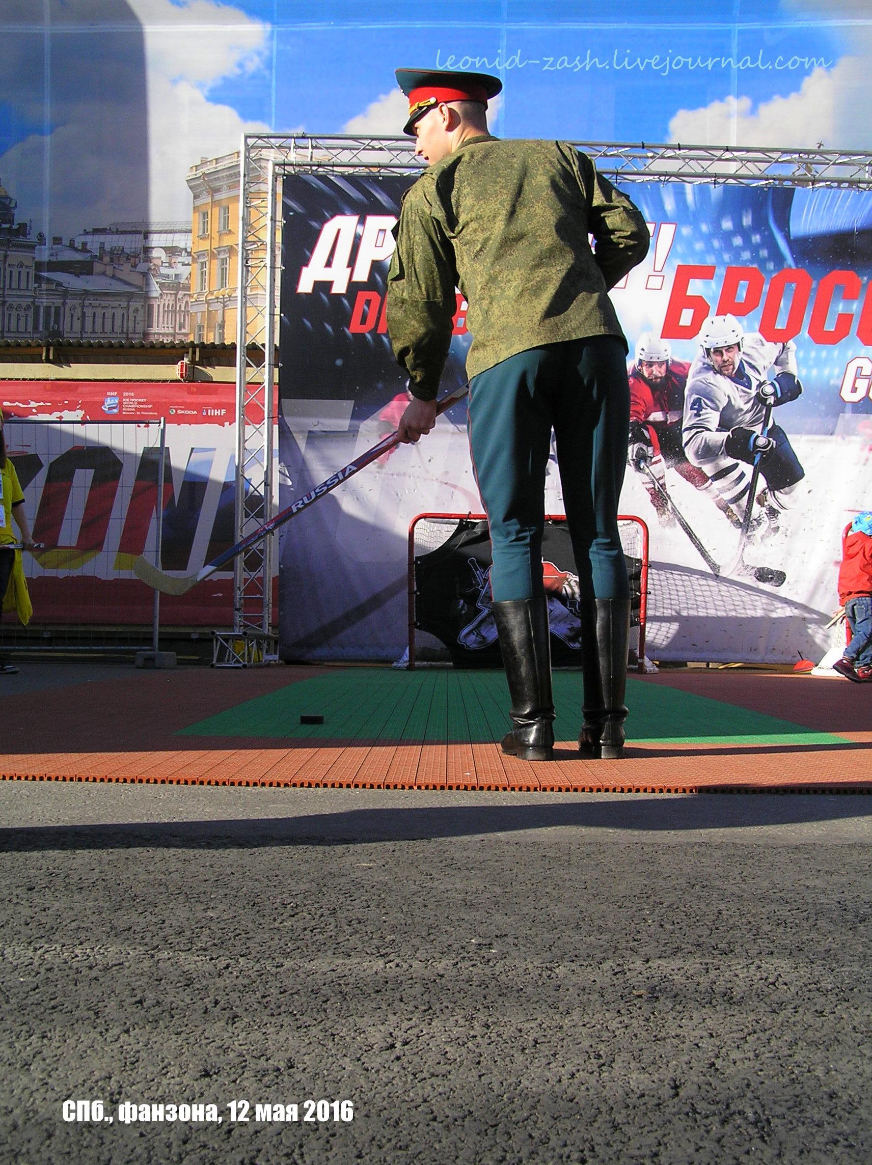фанзона хоккей 65.JPG