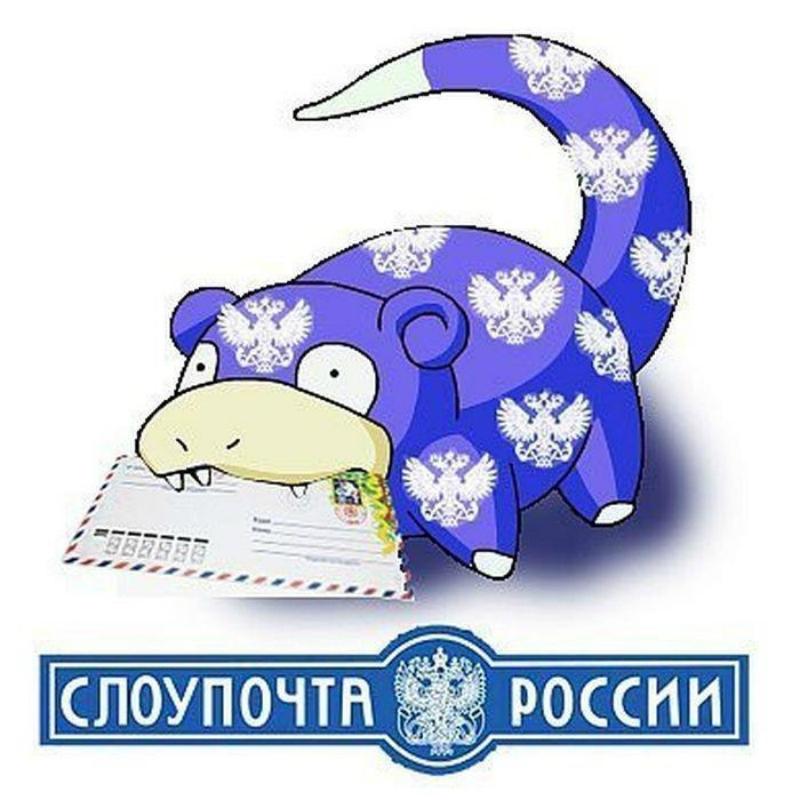 Символ Почты России
