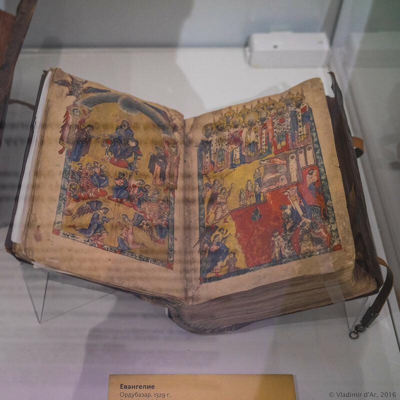 Евангелие. Ордубазар. 1329 год.