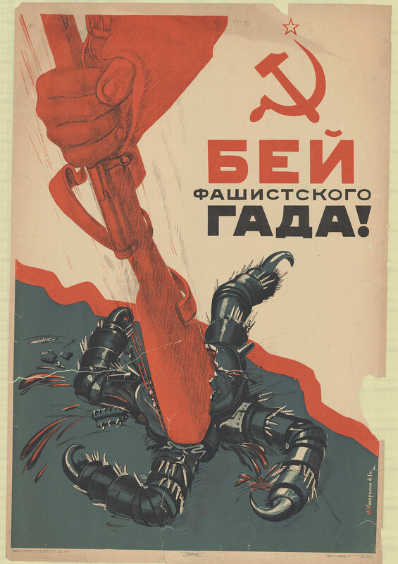 убей немца, немецкий солдат, потери немцев на Восточном фронте, русский дух, Красная Армия, красноармеец, как русские немцев били