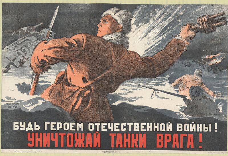 «Красная звезда», 23 декабря 1942 года