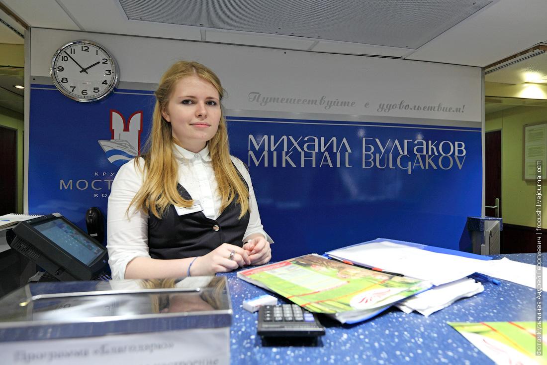 стойка регистрации теплохода Михаил Булгаков