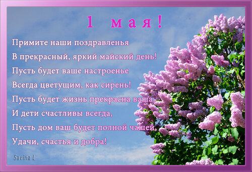 С Первомаем вас, милые женщины!!! 0_7d2ee_8e2ef0bd_L