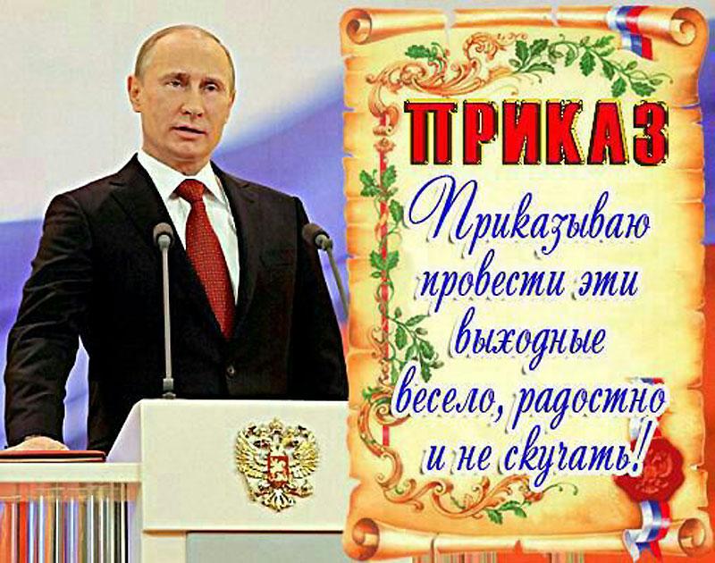 Прикольные поздравления с Днем России 18
