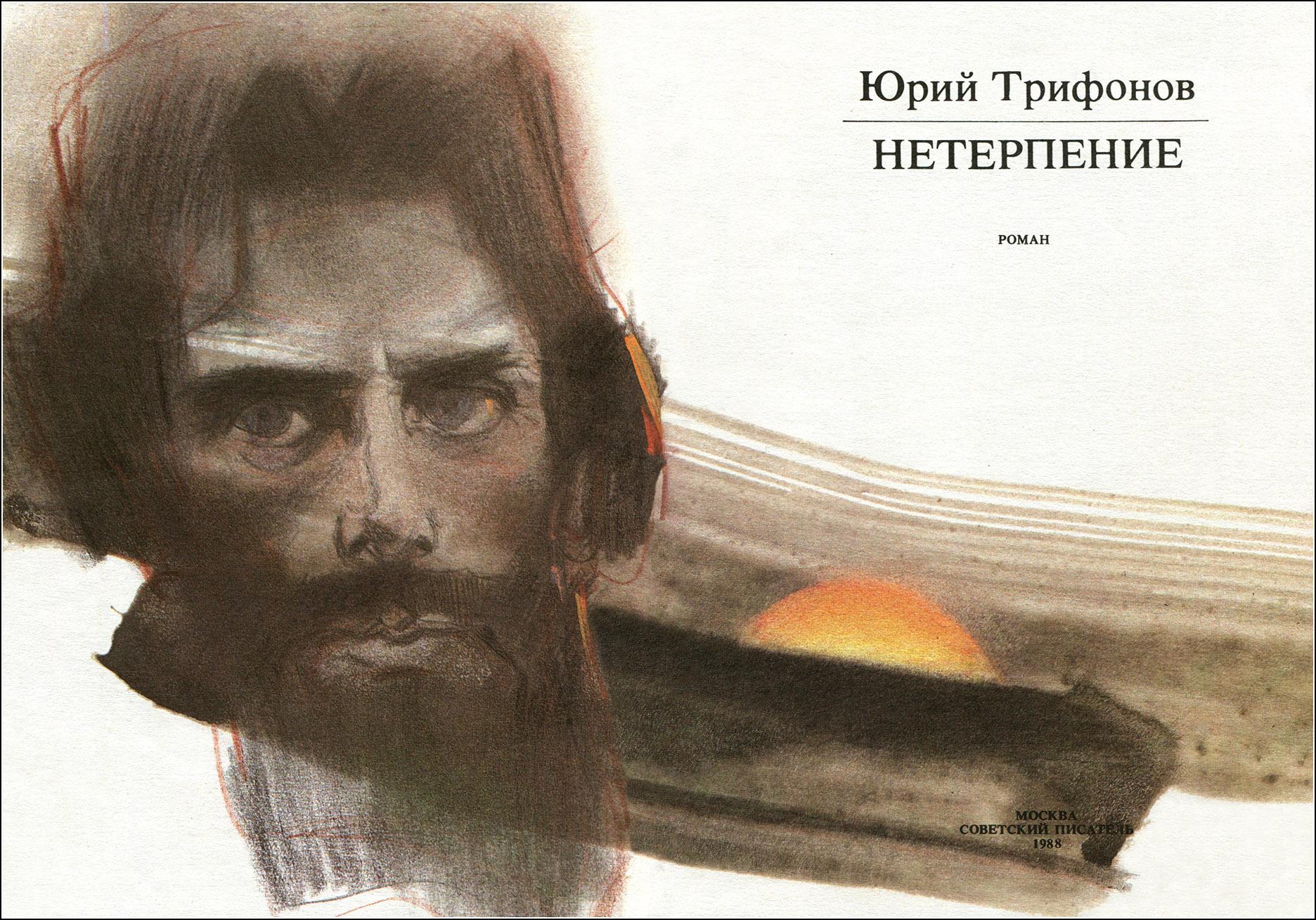 Г. Новожилов, Юрий Трифонов, Нетерпение