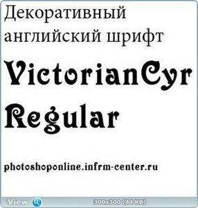 Декоративный шрифт VictorianCyr-Regular