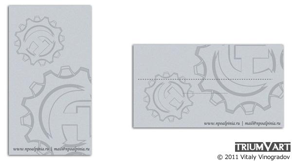 корпоративная визитка нпо альпиния