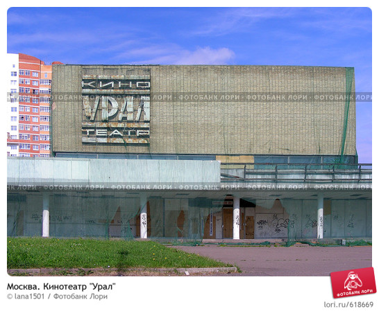 moskva-kinoteatr-ural-0000618669-preview.jpg