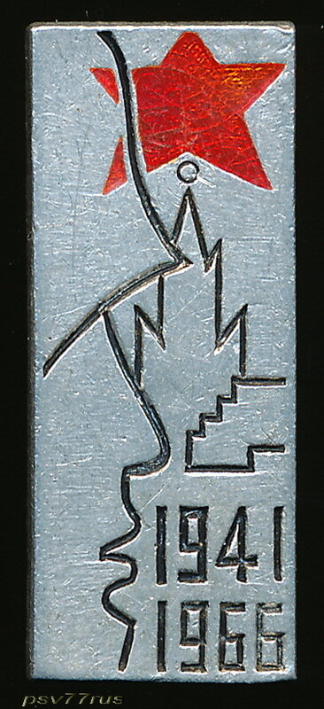 1941-1966