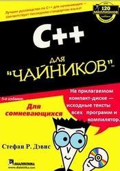 Книга C++ для чайников, Стефан Рэнди Дэвис