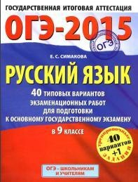 Книга ОГЭ-2015, русский язык, 40 типовых вариантов экзаменационных работ для подготовки к основному государственному экзамену в 9 классе, Симакова Е.С.
