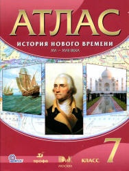 Книга Атлас, История нового времени, XVI-XVIII века, 7 класс, 2013