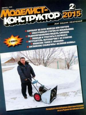Журнал Моделист-конструктор №2, 2015