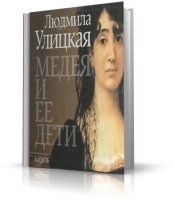 Книга Улицкая Людмила - Медея и её дети (аудиокнига)