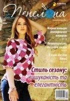 Журнал Пенелопа №4 2015