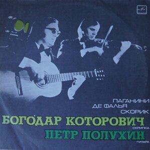 Богодар Которович (скрипка) & Петр Полухин (гитара) (1976) [С10-07881-2]