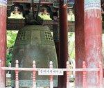 Буддистский колокол