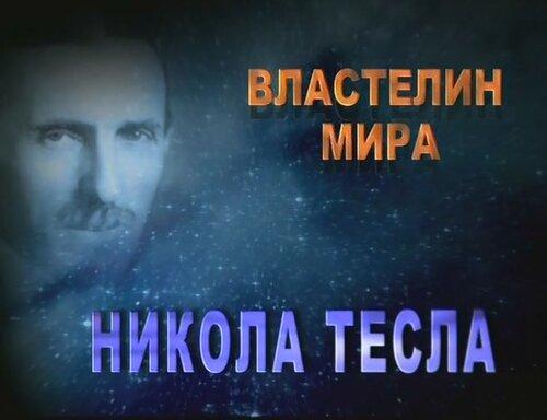 Властелин мира. Никола Тесла