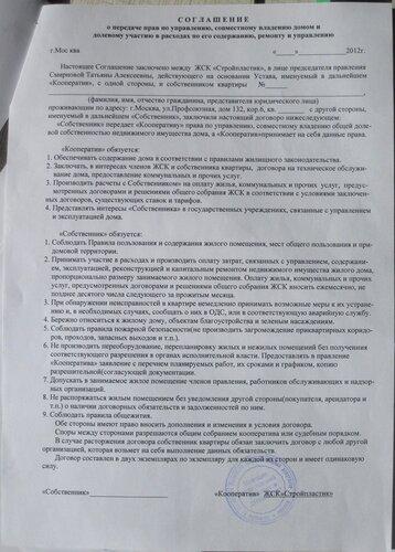 соглашение между ЖСК Стройпластик и собственниками - не членами кооператива