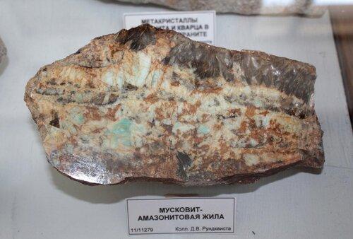 Мусковит-амазонитовая жила