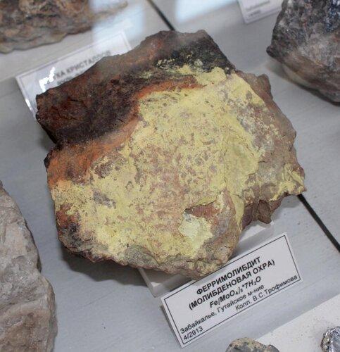 Ферримолибдит (молибденовая охра)