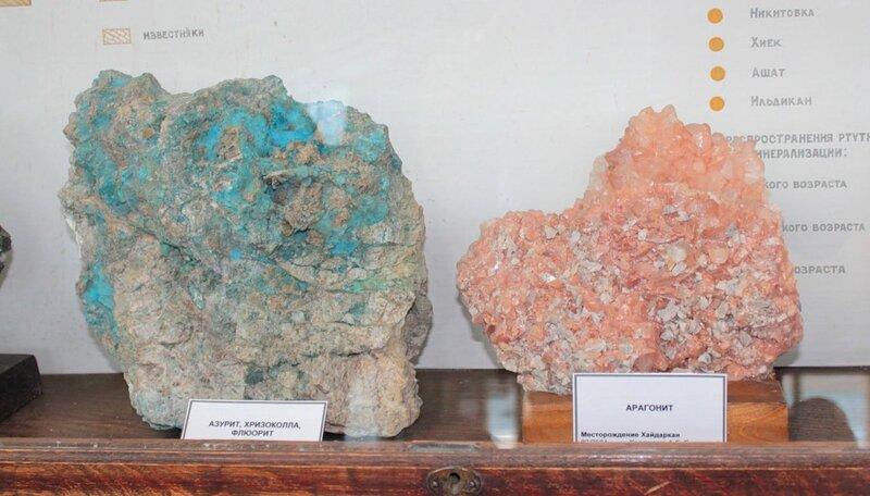 Азурит, хризоколла, флюорит; арагонит