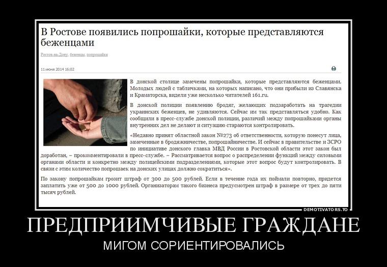 868928_predpriimchivyie-grazhdane_demotivators_to.jpg