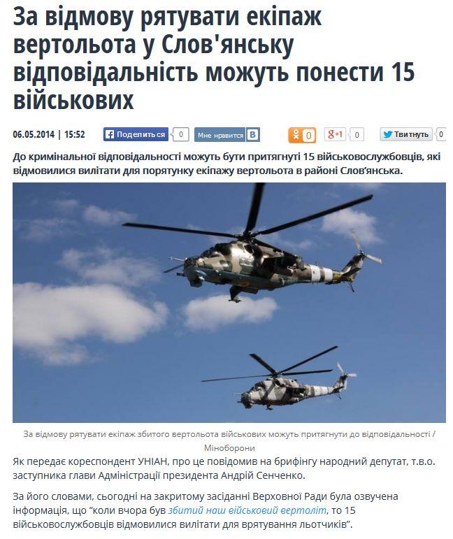 FireShot Screen Capture #295 - 'За відмову рятувати екіпаж вертольота у Слов'янську відповідальність можуть понести 15 військових _ Новини УНІАН' - www_unian_ua_politics_915191-za-vidmovu-ryatuvati-ekipaj-vertolota-u.jpg