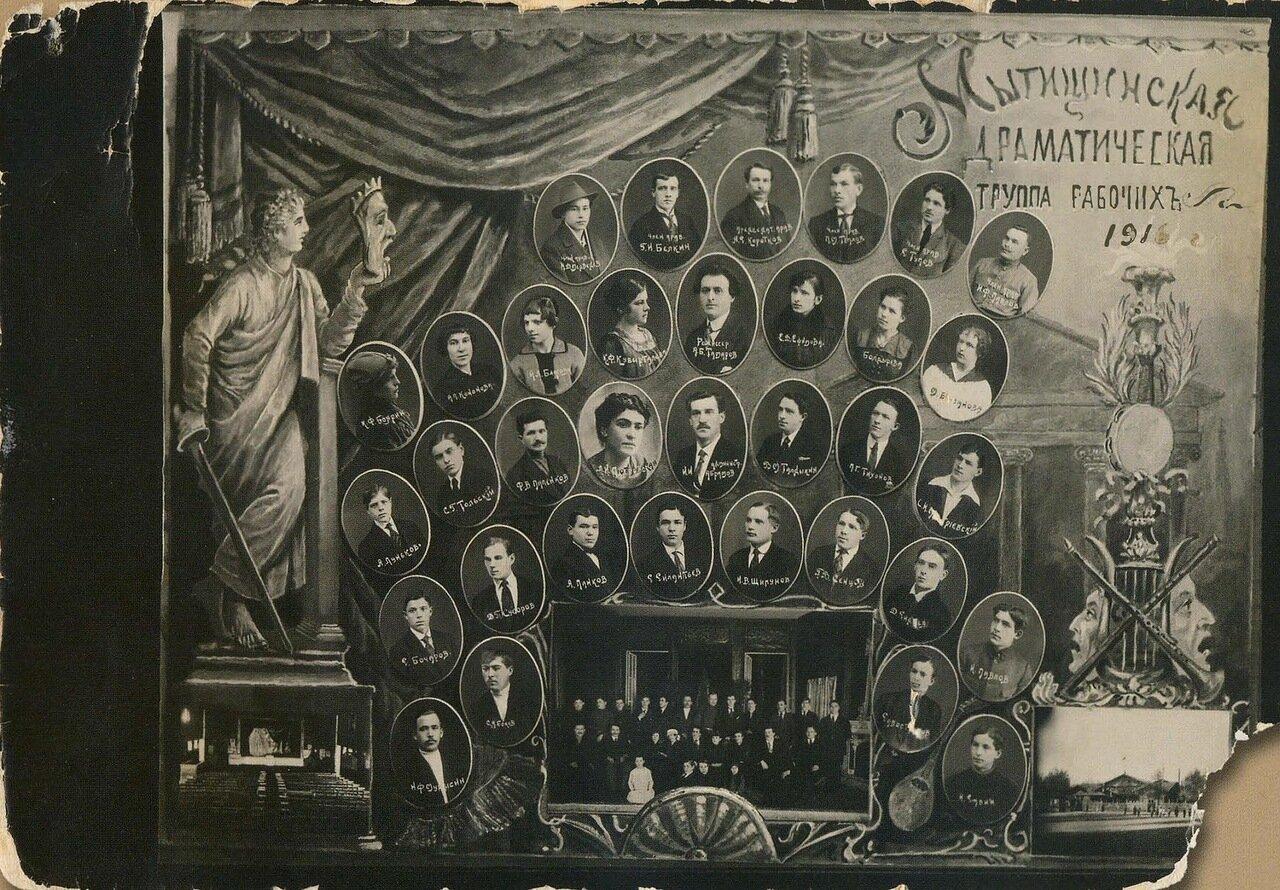 1916. Мытищинская драматическая труппа рабочих