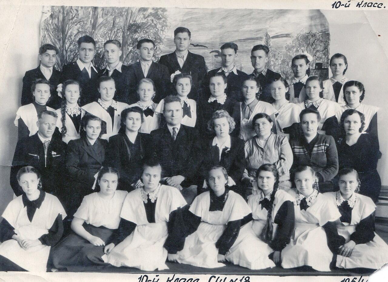 1954. 10 класс школы №18