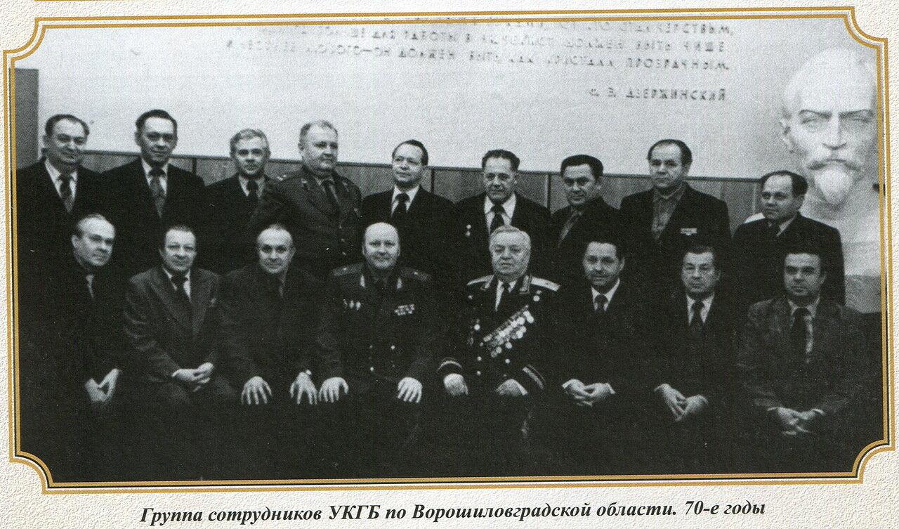 1970-е. Группа сотрудников УКГБ по Ворошиловградской области