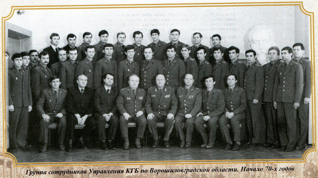 1970-е. Группа сотрудников Управления КГБ по Ворошиловградской области