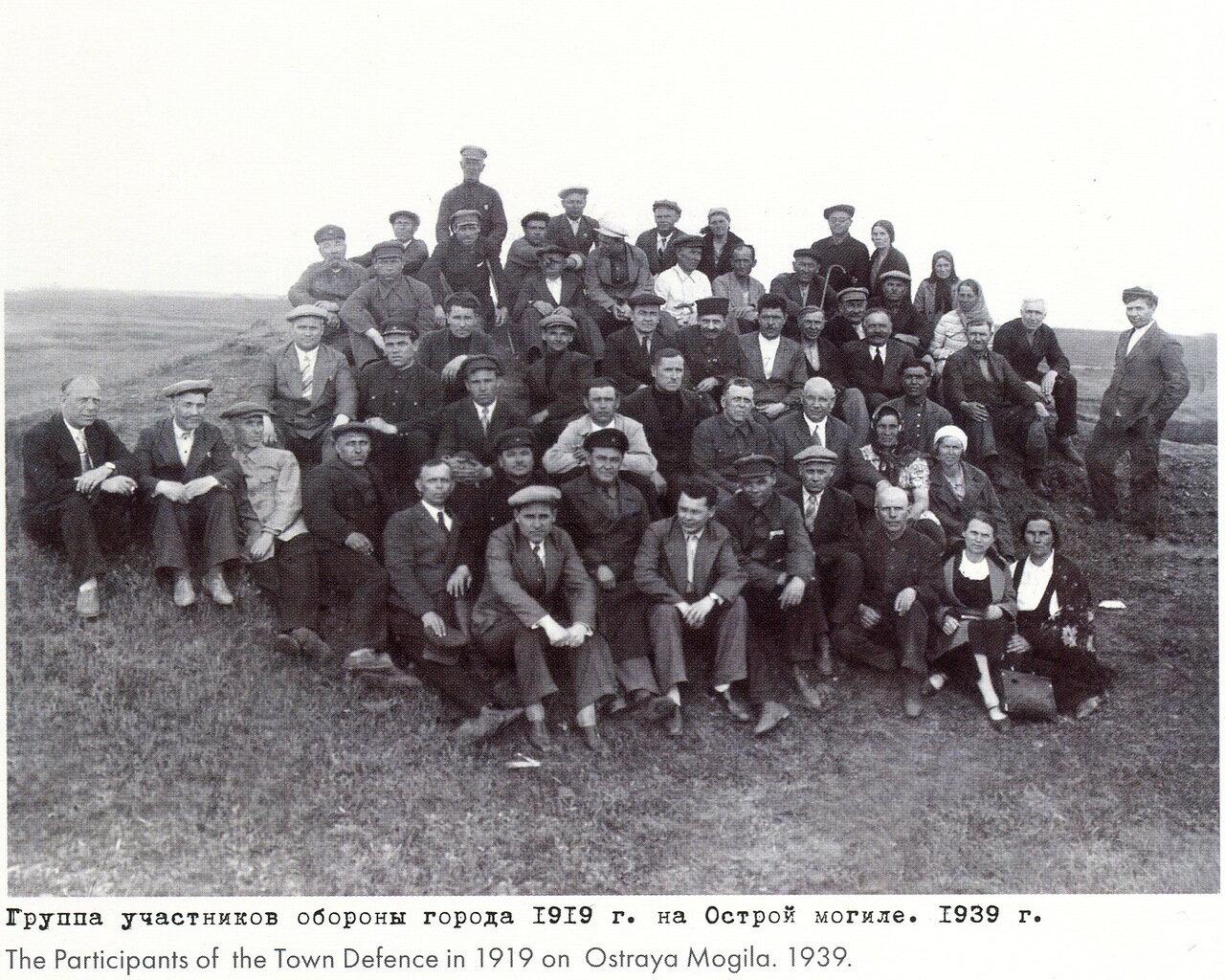 1939. Группа участников обороны Луганска 1919г. на Острой могиле