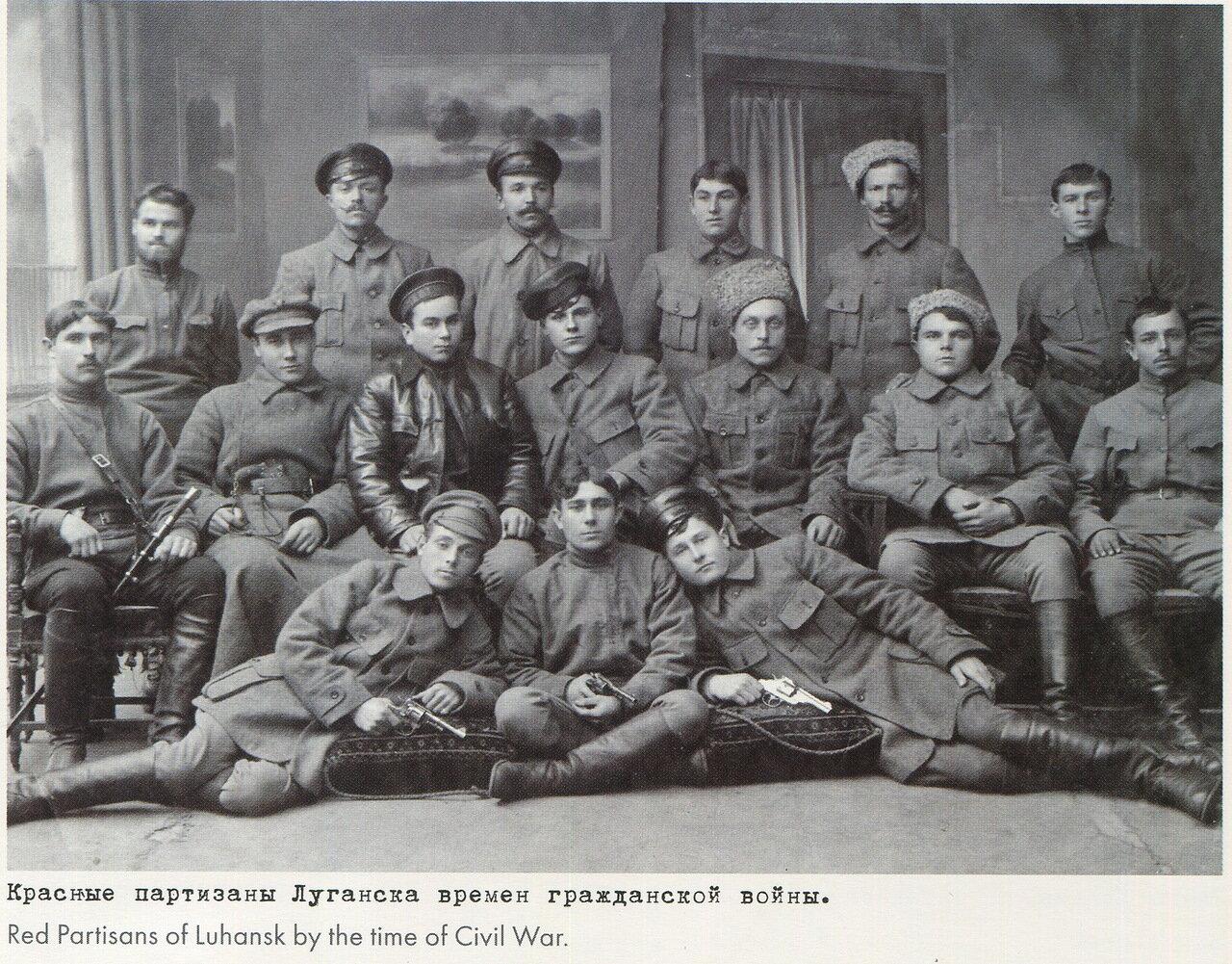 Красные партизаны Луганска времен гражданской войны