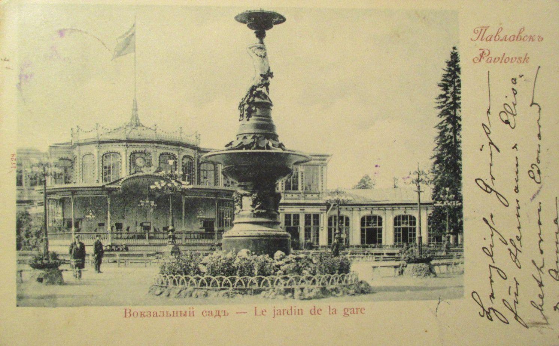 Вокзальный сад