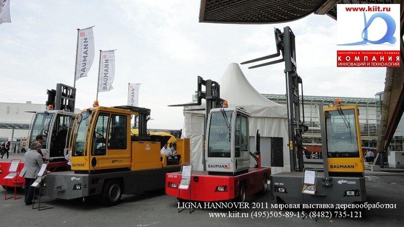 Фото боковые погрузчики BAUMANN на выставке LIGNA 2011