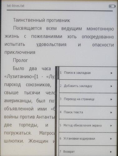 Ritmix RBK-520 - чтение текста в формате txt